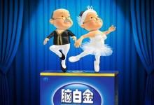 你知不知道:中国最著名的十大经典营销